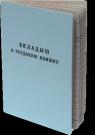 купить бланк трудовой книжки в нижнем новгороде